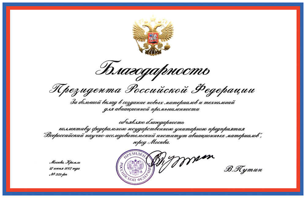 Commendation of the President of  the RF