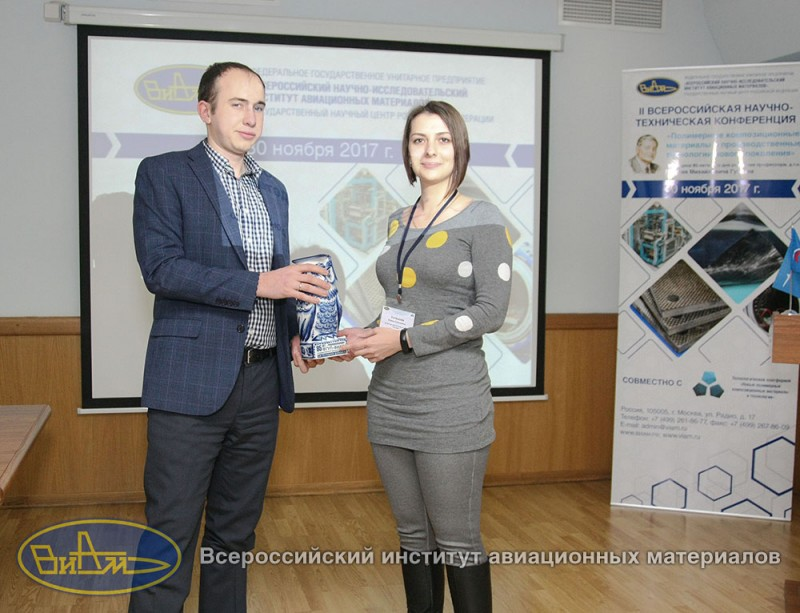 Елене Устиновой был вручен приз за лучший секционный доклад