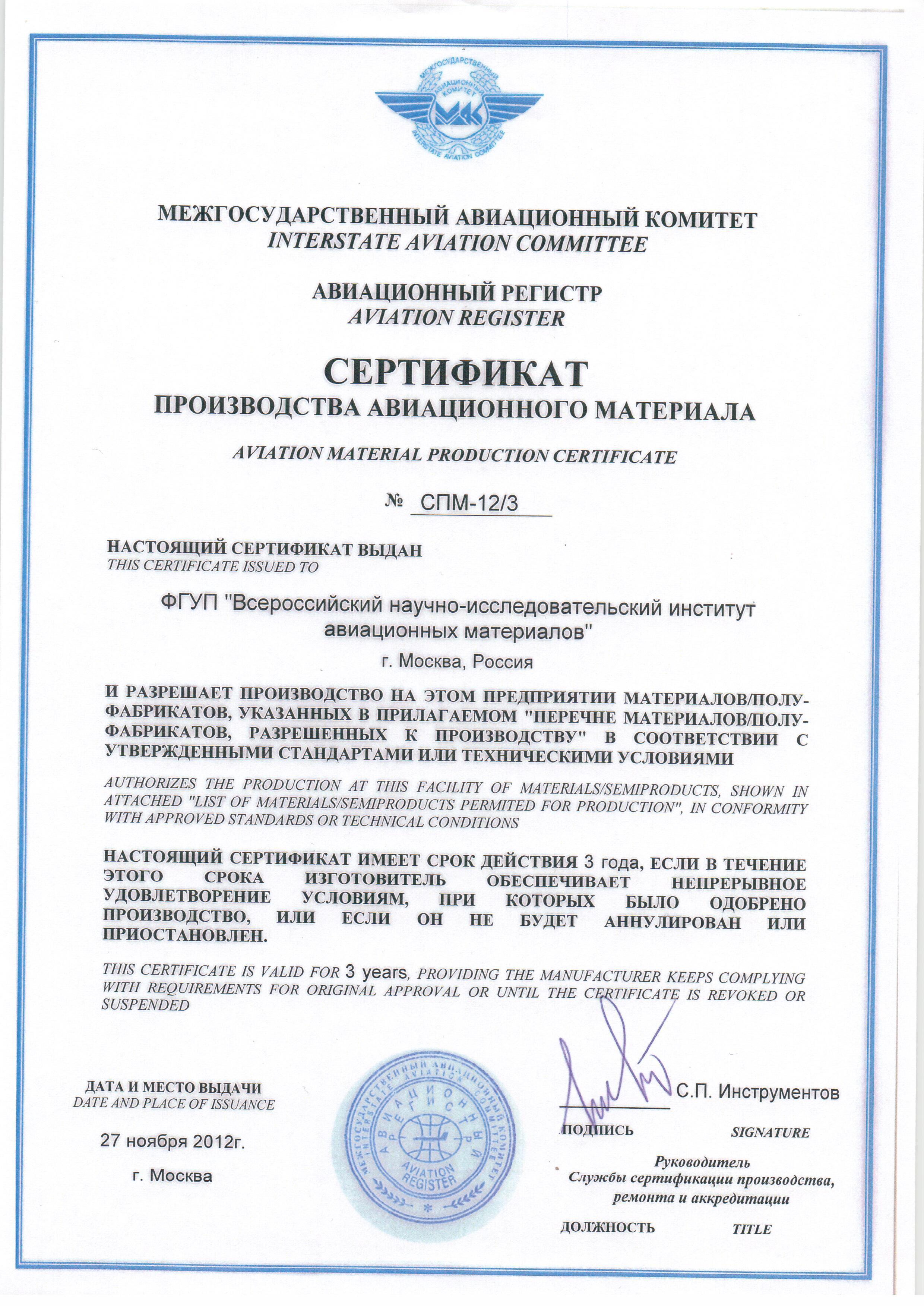 Сертификация авиационных конструкционных материалов ким метрология стандартизация сертификация и электроизмерительная техника