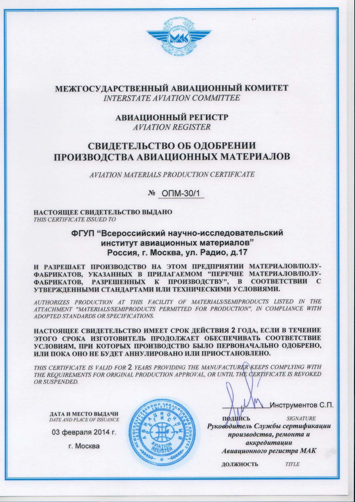 Сертификация в виаме сертификация кнс